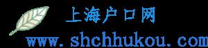 上海户口网