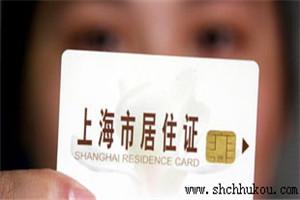 201711持有《上海市居住证》人员申办本市常住户口公示名单
