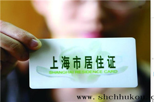 201904持有《上海市居住证》人员申办本市常住户口公示名单