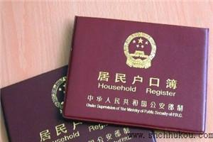 微案例-关于居住证积分申请网上操作注意事项