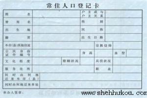 房子?户口?一个都不能缺,2017上海户口落地指南。实用工具干货!