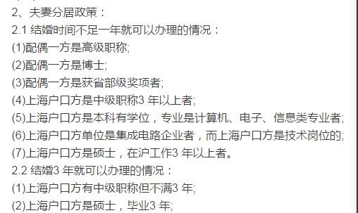 上海夫妻分居落户